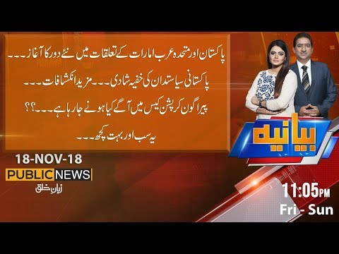 Bayaniah | Ramsha Kanwal | Salman Abid | 18 November 2018 | Public News