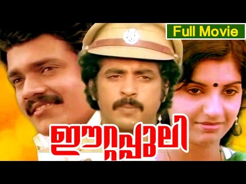 Malayalam Full Movie | Eettapuli | Action Movie | Ft. Shankar, Ambika, Raveendran