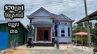 ម៉ូតផ្ទះវីឡាតឿ 7m × 18m ឈ្នួលជាងម៉ៅផ្តាច់ $70ក្នុង1ម៉ែត្រការ៉េ បន្ទប់គេង3_home model desing