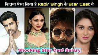 Kabir Singh Star Cast Salary   Sahid Kapoor   Kiara Advani