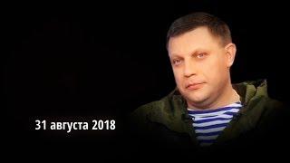 Прощание с Главой ДНР Александром Захарченко 2 сентября 2018 года