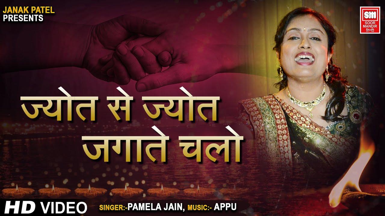 मॉर्निंग बेस्ट हिंदी भजन | ज्योत से ज्योत जला ते चलो  I Jyot Se Jyot Jalate Chalo | Pamela Jain