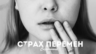 СТРАХ ПЕРЕМЕН