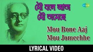 Mou Bone Aaj Mou Jomechhe with lyric | মৌ বনে আজ মৌ জমেছে | Hemanta Mukherjee
