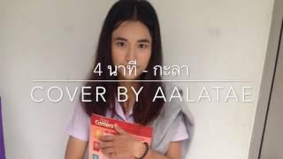 4 นาที - กะลา ( Cover By Aalatae )