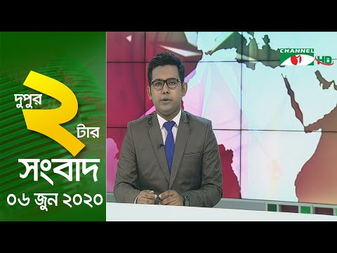 করোনা আপডেট || Channel I 2PM Prime Live News (June 06, 2020)