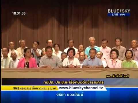 อดีตข้าราชการชั้นผู้ใหญ่สรุปผลประชุมหารือกปปส. 18/05/2014
