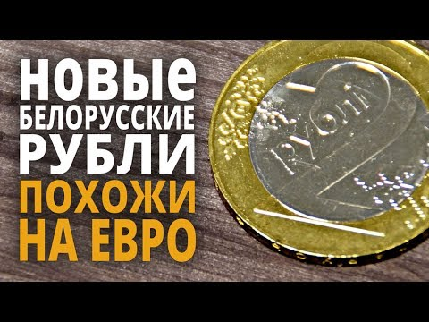Новые белорусские рубли 2016 после деноминации!