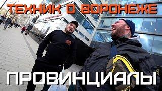 Техник Паша о случае в Воронеже. Когда умирают близкие   ПРОВИНЦИАЛЫ   VLOG128