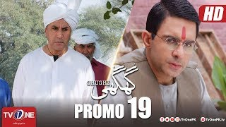 Ghughi | Episode 19 Promo | TV One | Mega Drama Serial | 24 May 2018