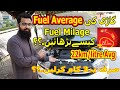 My Car gives me 22km/litre..?? How to increase Fuel Milage | Fuel Average |Petrol Consumption | 2020