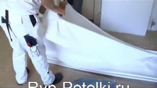Тканевый натяжной потолок Descor (Pongs textil)(Монтаж тканевого потолка Descor по системе