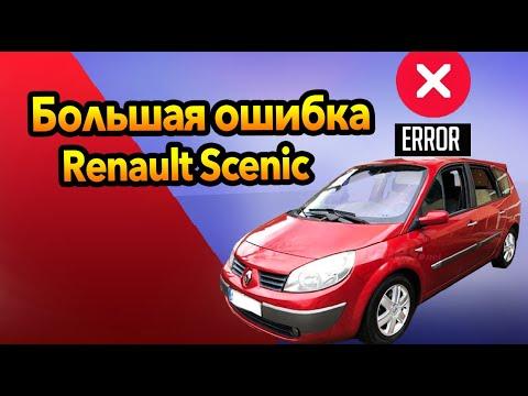 Большая ошибка Renault Scenic