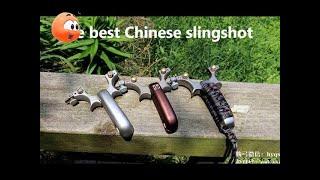 史上最精准的弹弓原来是它!惊魂弹弓大家族 high-accuracy slingshot JingHun 2018