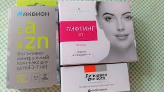 Аптека ру  цены, капсулы для красоты, липоевая кислота, витамины для детей