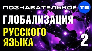 Международный форум глобализации русского языка 2019. Часть 2 (Познавательное ТВ)