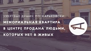 Мемориальная квартира в Харькове продана людьми,  которых нет в живых(, 2017-03-06T15:56:59.000Z)