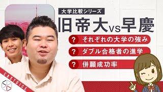 【早慶vs旧帝大 】併願成功率・ダブル合格者の進学先は?【意外な結果】