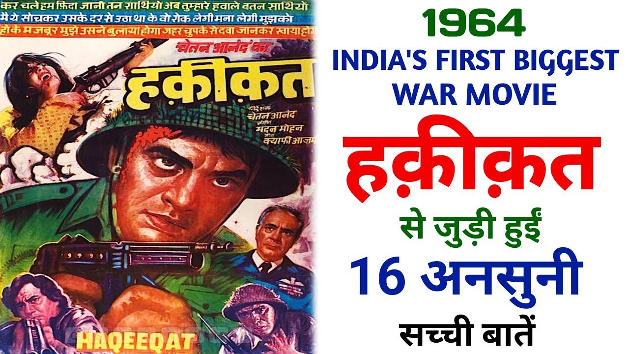 Download Haqeeqat 1964 Movie Unknown Facts | Balraj Sahni | Dharmendra | Vijay Anand | Priya Rajvansh