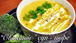 Суп-пюре из брокколи, САМЫЙ ВКУСНЫЙ РЕЦЕПТ!