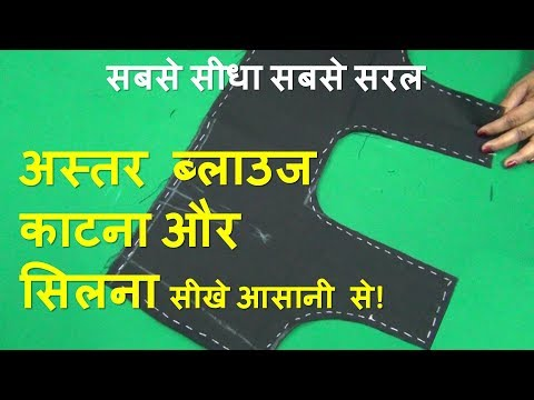 Astar Blouse (lining Blouse) Cutting And Stitching Tutorial In Hindi