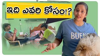 ఎవరి కోసం..| Who Needs It? Fight on family Health Matter | DIML | Vlog| Sushma Kiron