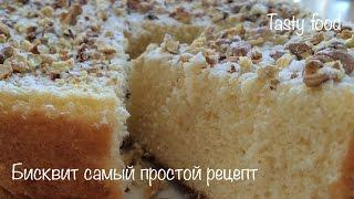 Бисквит (простой рецепт) Тесто на Бисквит за 5 минут!(Sponge Cake (Dough)