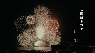 井上侑 - 夢