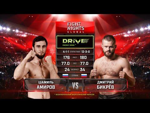 ТАКОГО НИКТО НЕ ОЖИДАЛ! Дмитрий Бикрев vs. Шамиль Амиров / Dmitry Bikrev vs. Shamil Amirov