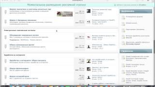 Партнерская программа AdsMmgp от форума mmgp.ru. Заработок на своем сайте на контекстной рекламе