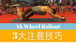 Ab Wheel Rollout(腹輪)的3大注意技巧