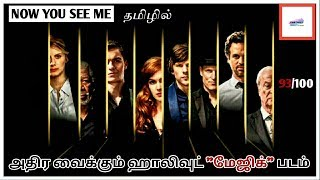 Now you see me movie review /Tamil.