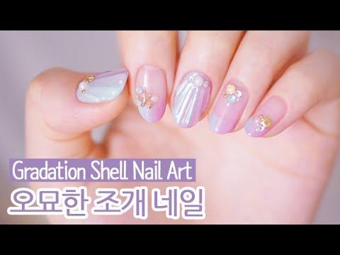 오묘한 조개 젤네일아트 : Gradation Shell Nail Art