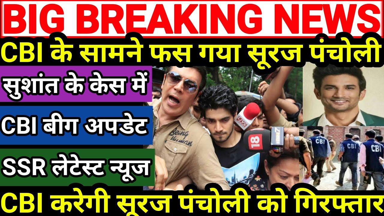 Download SSR Big Update || SSR Latest News || Sooraj Pancholi Ko CBI Court Se Bahut Bada Jhatka...! Sushant