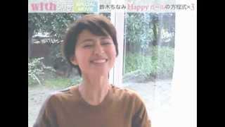 今大注目の『with』専属モデル 鈴木ちなみ。3月28日(木)発売の『with』5...