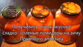Рецепт сладко-соленых помидор без уксуса с чесноком. Так вкусно, что вы выпьете даже весь маринад!
