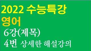 2022 EBS 수능특강 영어 6강 제목유형 4번 해설…