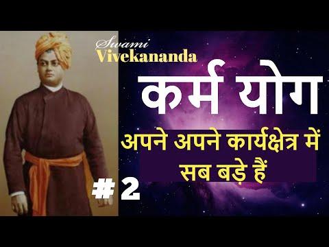 कर्म योग | Part 4 | (परोपकार में ही हमारा उपकार है ) | स्वामी विवेकानंद -  YouTube