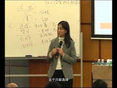 华南理工大学:管理的认知与行动——如何成为有效的管理者 第3讲 我所提倡的管理观
