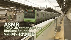 ASMR 전철에서 꿀잠자기●도쿄 야마노테선 한 바퀴-입체 음향 | Tokyo JR Yamanote Line Binaural Sounds | Roland CS-10EM