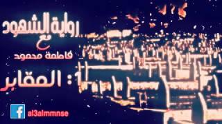 برنامج رواية الشهود | 1- المقابر | مع فاطمة محمود