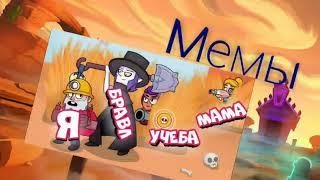 Мемы бравл старс от пикселя 3