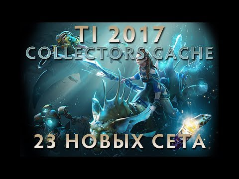 видео: ti 2017 - collectors cache [23 НОВЫХ СЕТА]