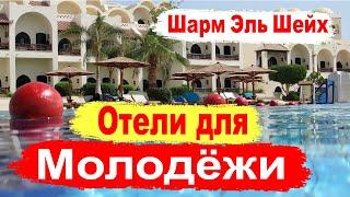 Отели Шарма для Молодёжи Обзор отелей