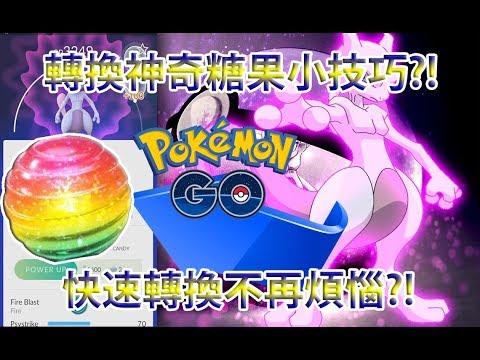 【Pokémon GO】轉換神奇糖果小技巧?!(快速轉換不再煩惱?!) - YouTube