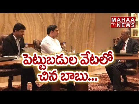 IT Minister Nara Lokesh Bangalore Tour to Attract Investments To AP | AP Today | Mahaa News