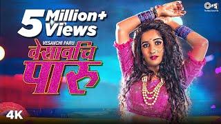 वेसावचि पारू Vesavchi Paru | Vaishali Samant | Ankita Raut | Prashant Nakti | New Marathi Songs 2020
