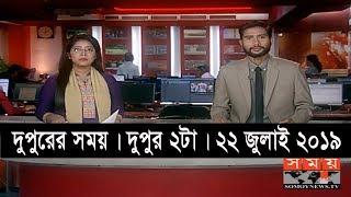 দুপুরের সময়   দুপুর ২টা   ২২ জুলাই ২০১৯   Somoy tv bulletin 2pm   Latest Bangladesh News