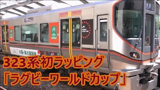 【JR西日本】323系初のラッピング 「ラグビーワールドカップ」ラッピング列車 運行開始日