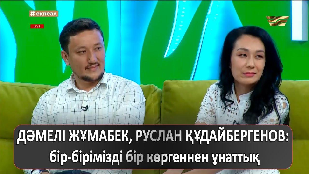 ДӘМЕЛІ ЖҰМАБЕК, РУСЛАН ҚҰДАЙБЕРГЕНОВ: бір-бірімізді бір көргеннен ұнаттық